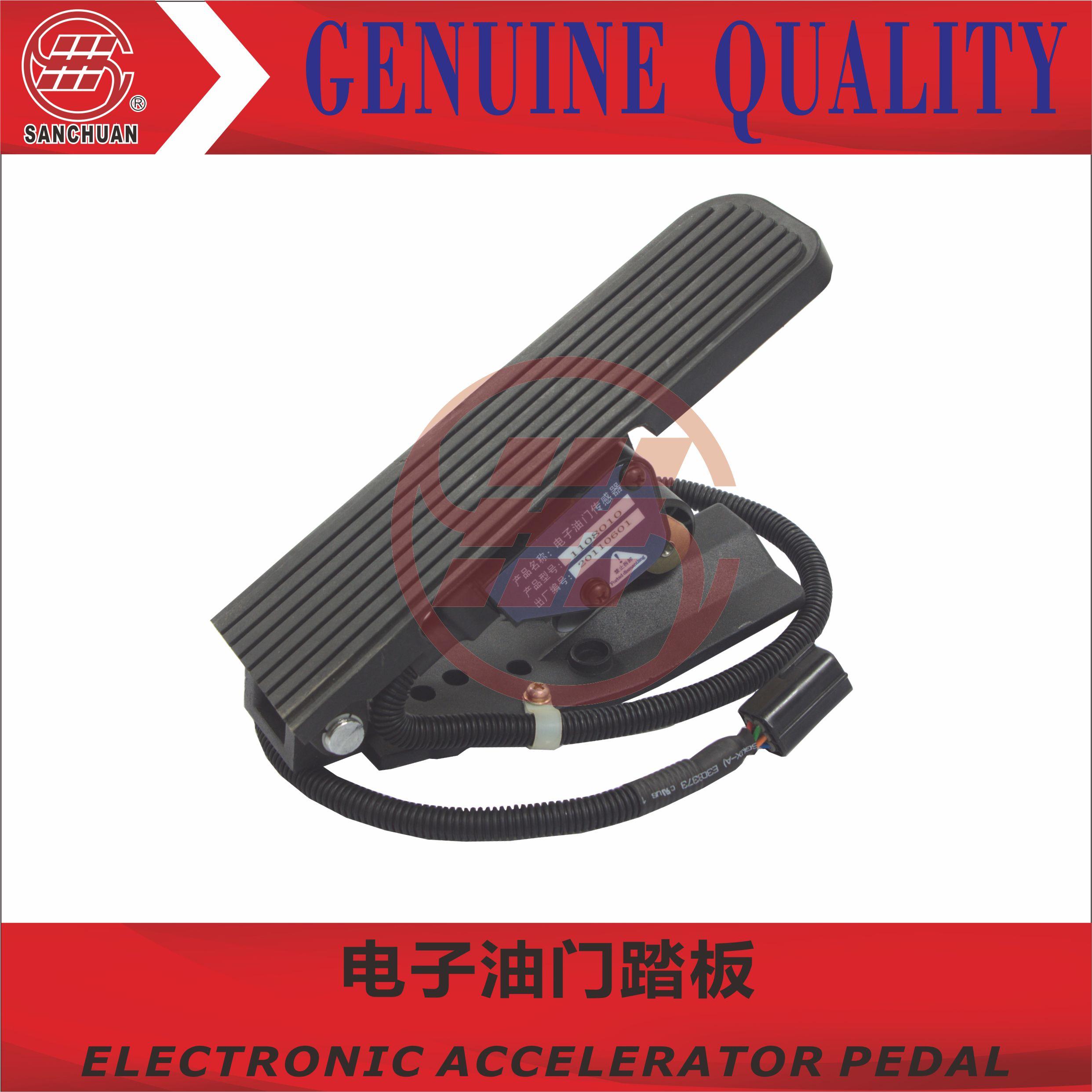 电子油门踏板
